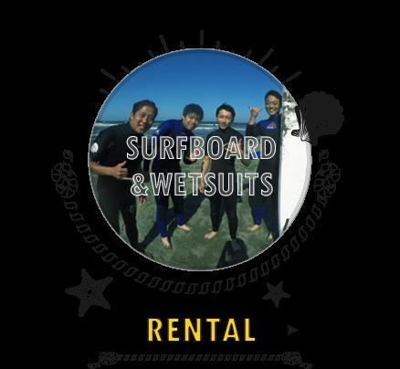 レンタルサーフボード&ウェットスーツ